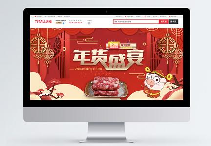 年货盛宴淘宝促销banner设计图片