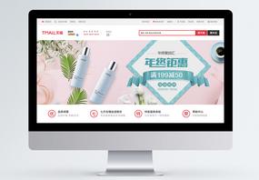 化妆品年终钜惠淘宝促销banner设计图片