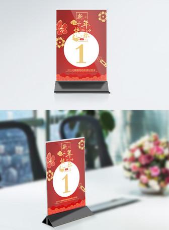 新年快乐红色座位号码牌桌牌
