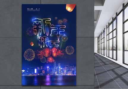 新年快乐节日海报图片
