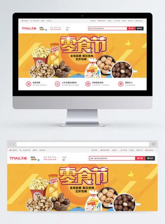 零食节淘宝促销banner88必发手机官网登录