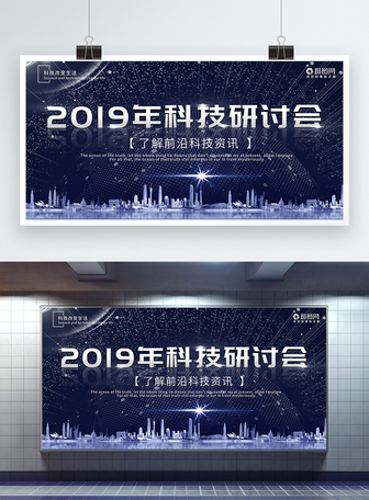 2019科技研讨会简约大气展板
