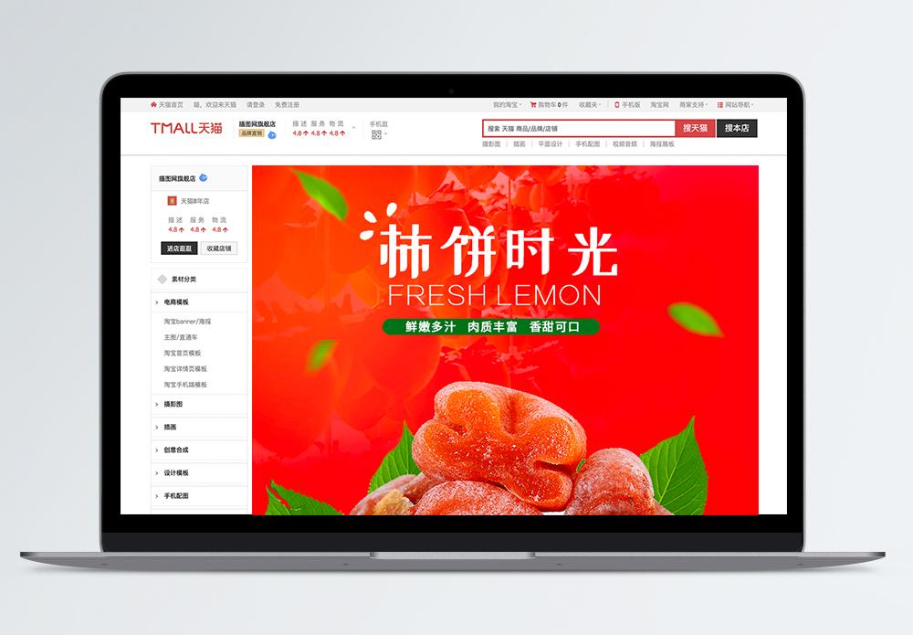 农家柿子饼促销淘宝详情页图片