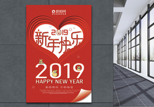 红色爱心2019新年快乐元旦节日海报图片