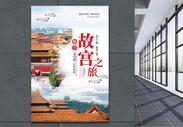 故宫之旅旅行海报图片