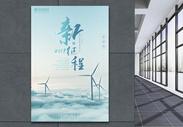 2019新征程企业文化励志海报图片