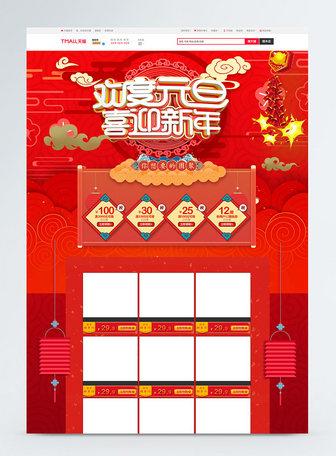 红色中国风欢度元旦喜迎新年首页