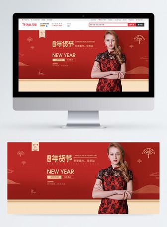 时尚服装年货节促销淘宝banner