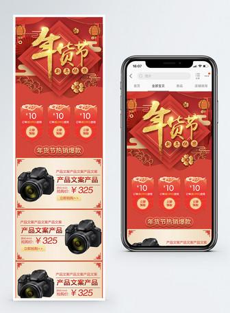 2019年货节淘宝天猫促销手机端首页