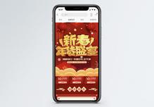 2019年度盛典淘宝天猫促销手机端首页图片