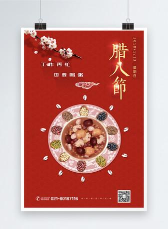 红色简约腊八粥腊八节节日海报