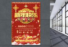 红色喜庆新年快乐海报图片