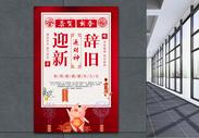 辞旧迎新猪年春节海报图片