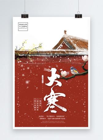 中国风大寒二十四节气海报