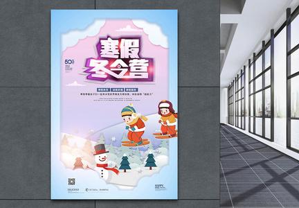 寒假冬令营剪纸风海报设计图片