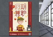 喜庆招聘寒假兼职海报图片