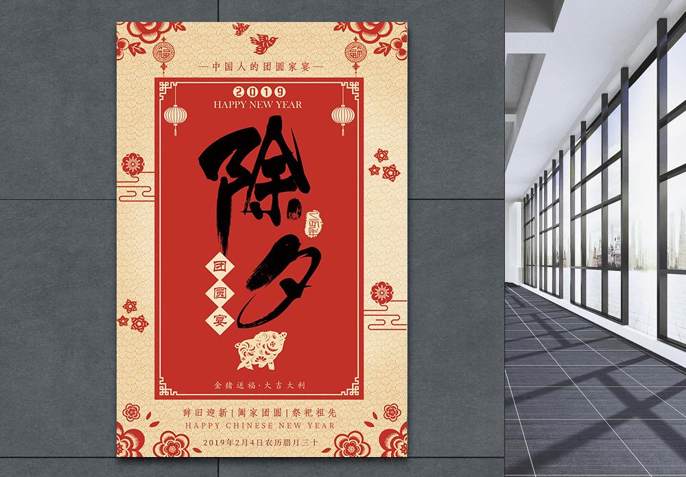 中国风除夕团圆春节海报设计图片