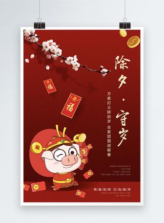 红色2019喜庆除夕春节海报