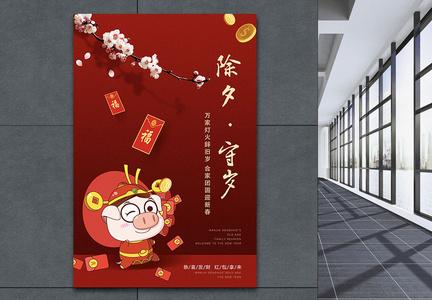 红色2019喜庆除夕春节海报图片