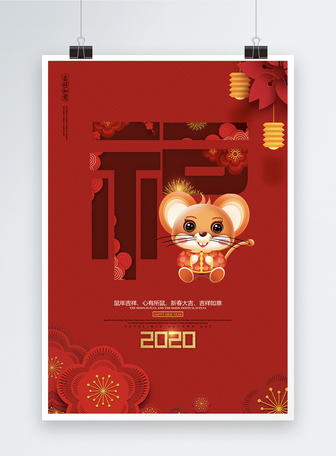 2019猪年大吉喜庆海报