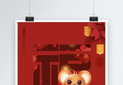 2020鼠年大吉喜庆海报图片