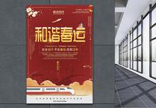 红色和谐春运平安回家海报图片