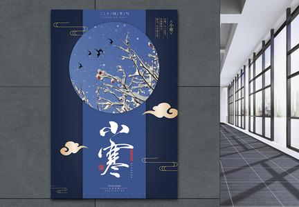 中国传统节日二十四节气之小寒海报图片