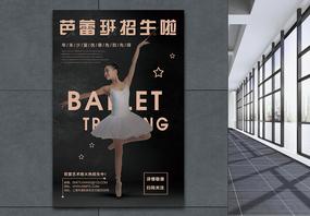 芭蕾舞蹈艺术班招生海报图片