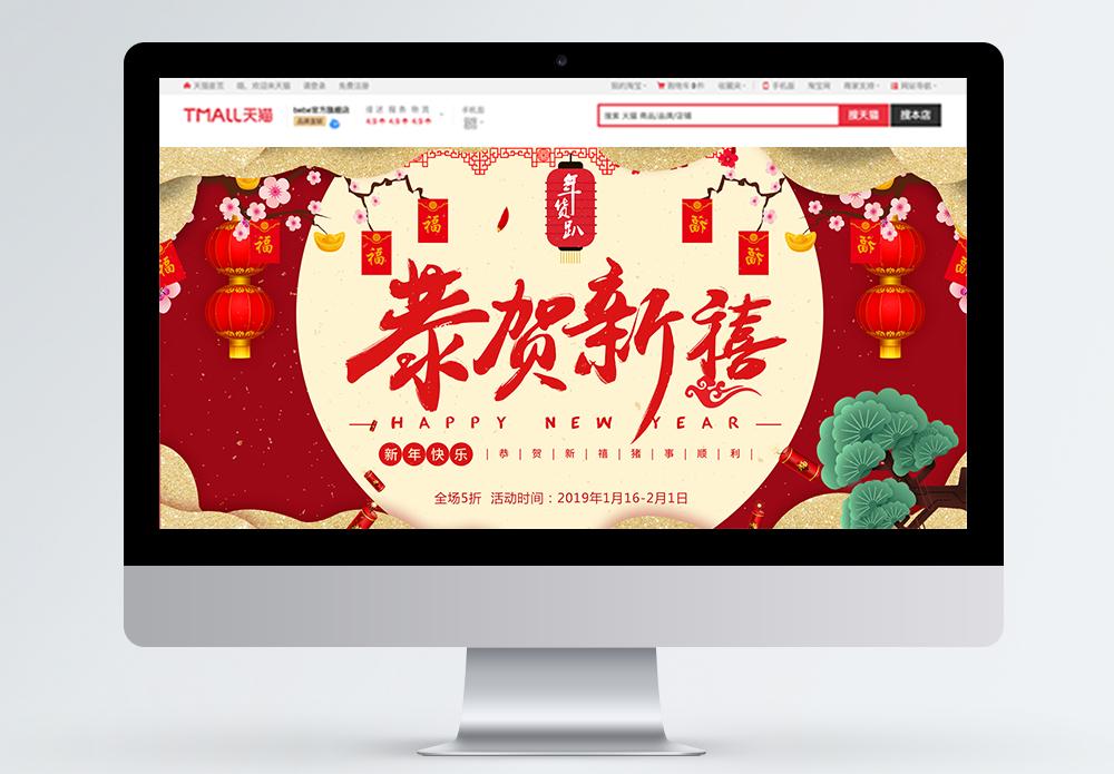 红色恭贺新禧年货促销淘宝首页图片