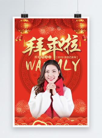 春节喜庆拜年啦海报
