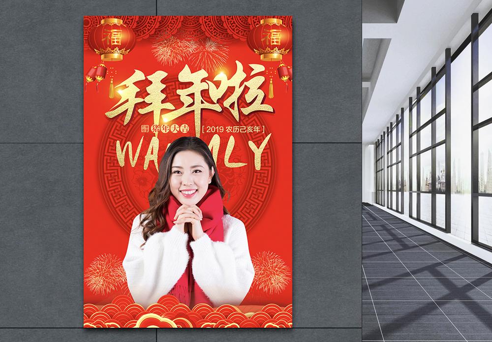 春节喜庆拜年啦海报图片