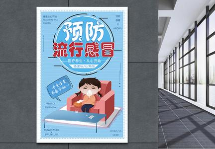 预防流行感冒海报图片