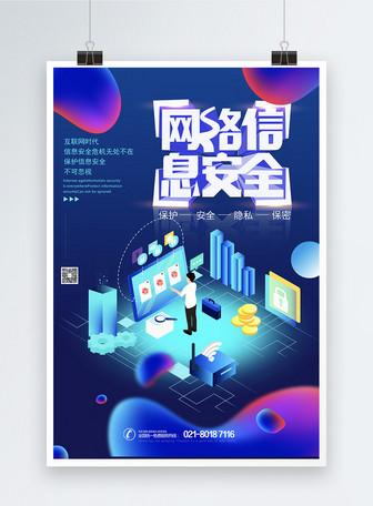 网络信息安全金融科技海报