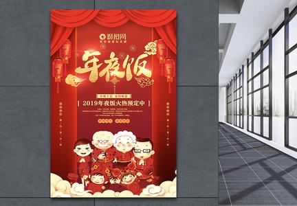 红色喜庆年夜饭海报图片