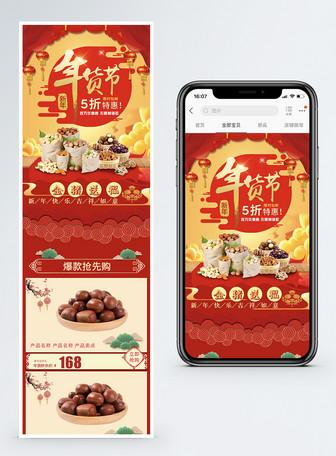 年货节坚果5折特惠促销淘宝手机端模板