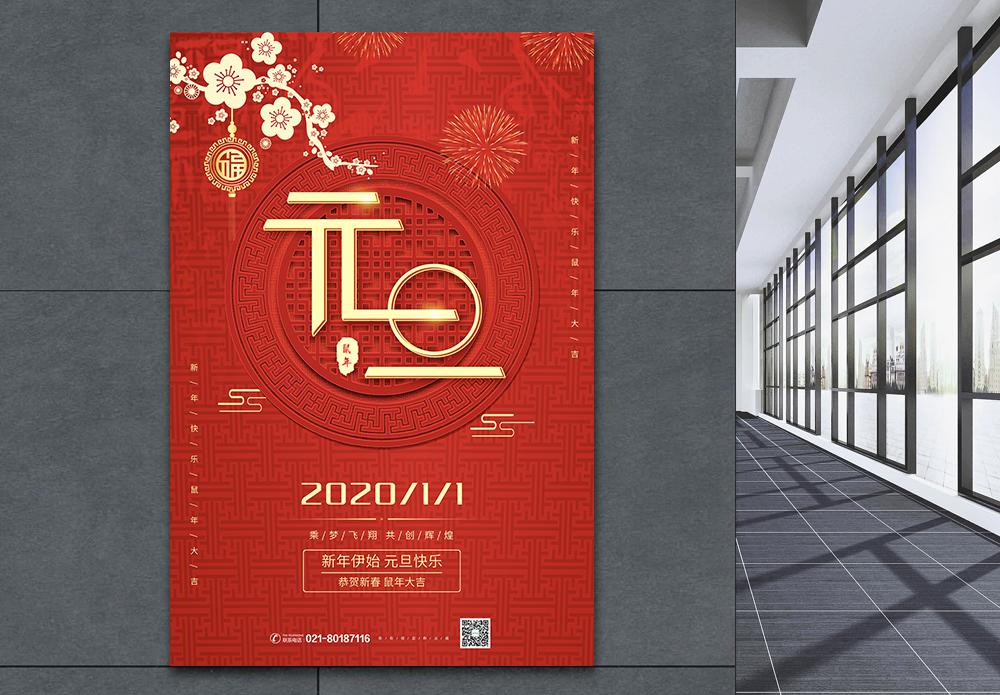 红色元旦快乐节日海报图片
