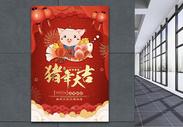 红色喜庆猪年大吉节日海报图片