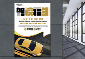 驾校招生海报设计图片