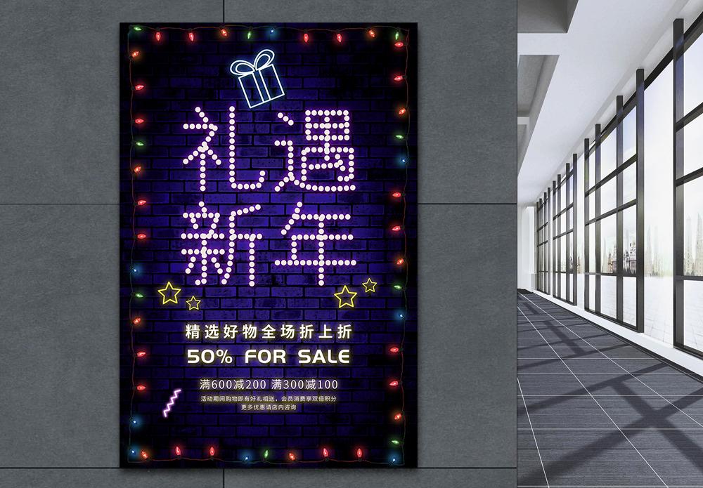 礼遇新年节日促销海报图片