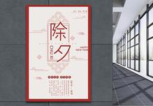 中国风除夕海报设计图片