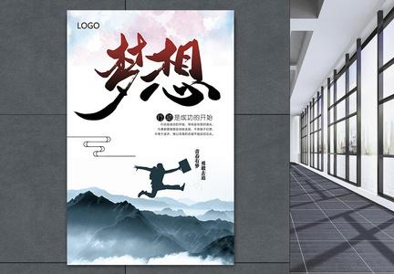 创意梦想企业文化海报图片