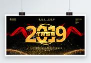 红金2019年会盛典展板图片