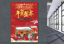 购物狂欢红色喜庆年货盛宴海报图片