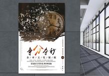 争分夺秒企业文化海报图片