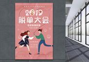 2019脱单大会相亲海报图片