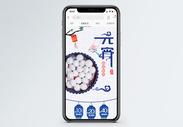 元宵汤圆促销淘宝手机端模板图片