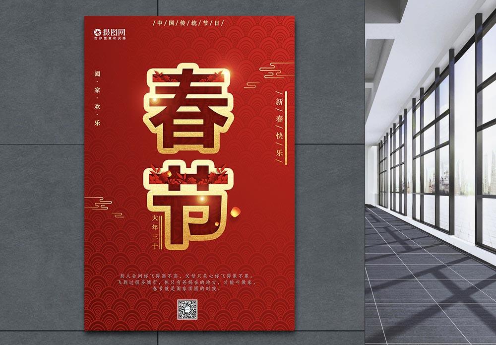 红色新年春节海报图片