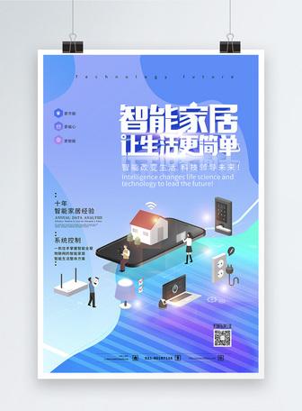 智能家居让生活变得简单海报设计