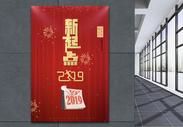 红色喜庆励志新起点企业文化海报图片
