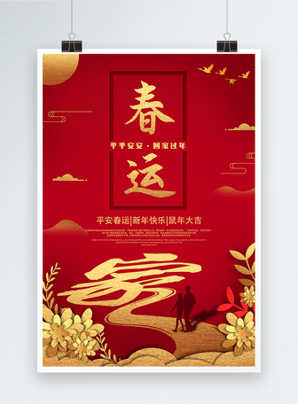 中国红春运新年节日海报